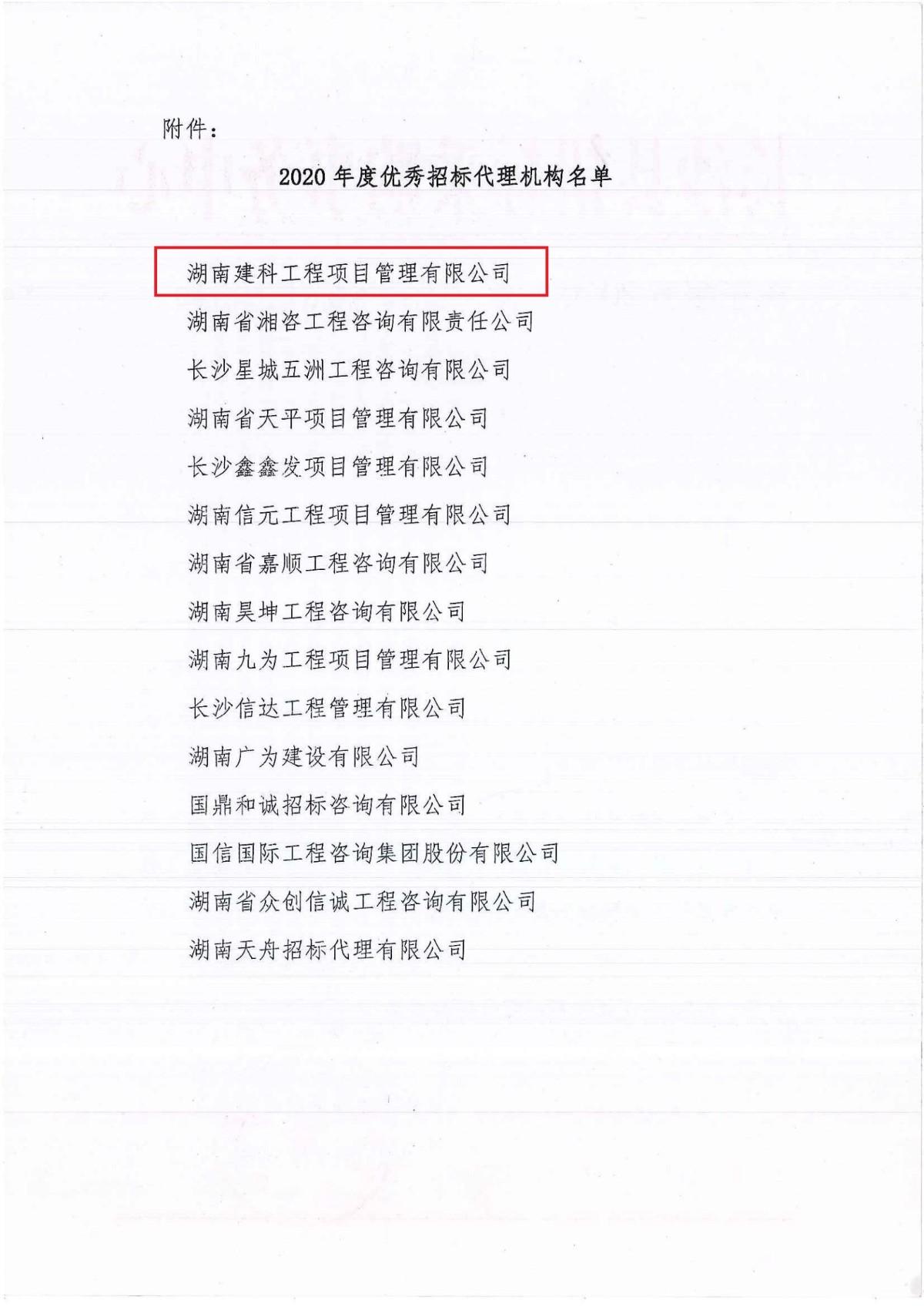 2020年优秀招标代理机构荣誉证书.jpg